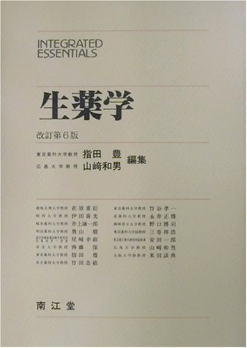 生薬学 (INTEGRATED ESSENTIALS)