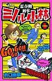 思春期刑事ミノル小林 1 (少年サンデーコミックス)