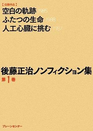 後藤正治ノンフィクション集 第1巻