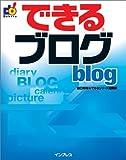 できるブログ