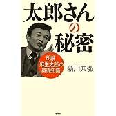 太郎さんの秘密 明解「麻生太郎」の基礎知識