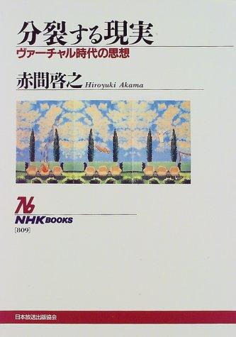 分裂する現実―ヴァーチャル時代の思想 (NHKブックス)