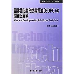 固体酸化物形燃料電池(SOFC)の開発と展望 (CMCテクニカルライブラリー—エレクトロニクスシリーズ)