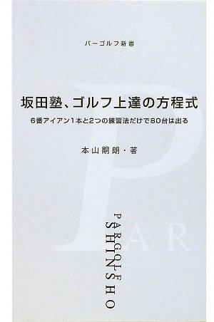 坂田塾、ゴルフ上達の方程式―6番アイアン1本と2つの練習法だけで80台は出る (パーゴルフ新書)