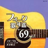フォーク歌年鑑1969 Vol.1