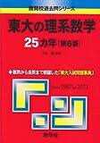 東大の理系数学25カ年[第6版] (難関校過去問シリーズ)