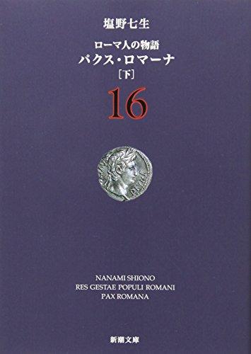 ローマ人の物語〈16〉パクス・ロマーナ(下)