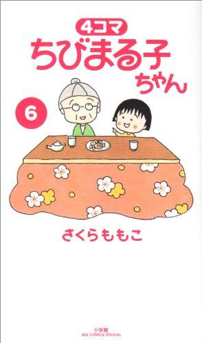 4コマ ちびまる子ちゃん 6 (ビッグコミックススペシャル)