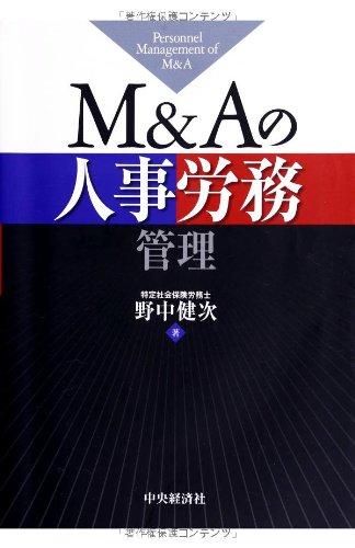 M&Aの人事労務管理