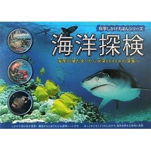 海洋探検 (科学しかけえほんシリーズ)