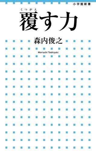 覆す力 (小学館新書)
