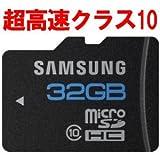 Samsung microSDHC 32GB(microSD 32GB) クラス10 並行輸入品 海外パッケージ