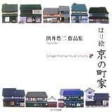 はり絵 京の町家―出井豊二作品集