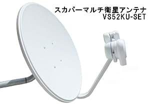 高性能マルチ・パラボラアンテナ52cm VS52KU-SET