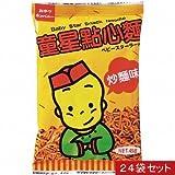 香港ベビースターラーメン焼きそば味24袋セット