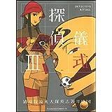Detective ritual (3) (Kadokawa Comics Ace) (2006) ISBN: 4047137995 [Japanese Import]