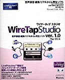 WireTap Studio ver1.0