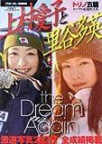 上村愛子と里谷多英—トリノ五輪モーグル応援BOOK (Futabasha Super Mook)