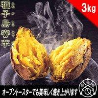 夢百笑【あんのう芋】種子島蜜芋(約3kg)