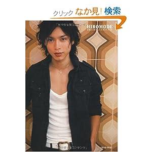 『HIROMODE 水嶋ヒロのフォトスタイルブック』