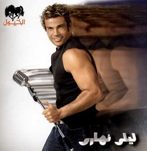 Amr Diab Lyrics - Download Mp3 Albums - Zortam Music