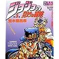 ジョジョの奇妙な冒険 3 (3)[CD]