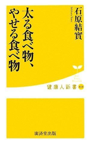 太る食べ物、やせる食べ物 (健康人新書)