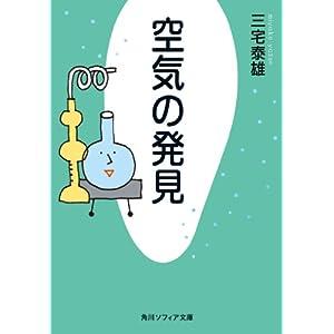 空気の発見 (角川ソフィア文庫) [Kindle版]
