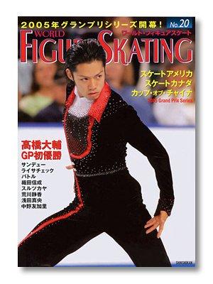 ワールド・フィギュアスケート 20