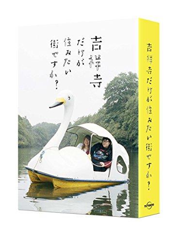 【Amazon.co.jp限定】吉祥寺だけが住みたい街ですか? Blu-ray BOX(オリジナルトートバック付)