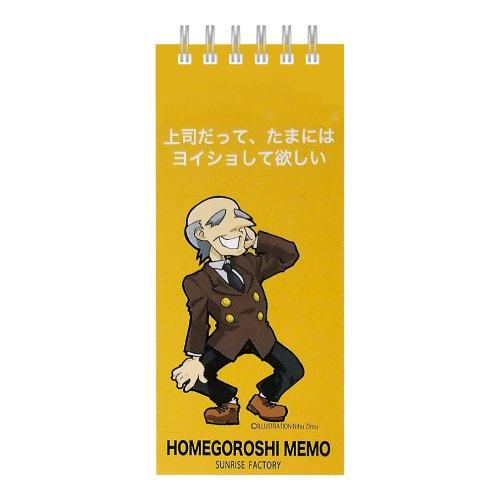 ホメゴロシメモ(上司編) SHM-03