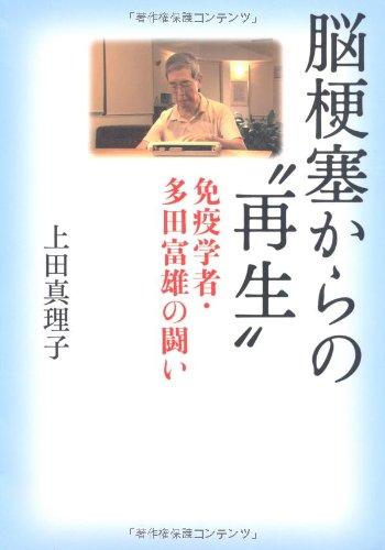 """脳梗塞からの""""再生""""―免疫学者・多田富雄の闘い"""
