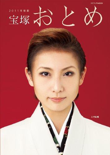 宝塚おとめ 2011年度版 (宝塚ムック)