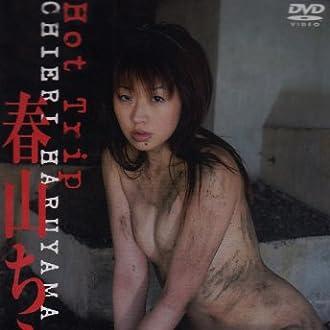 春山ちえり HOT TRIP [DVD]