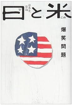 日と米―日本史原論