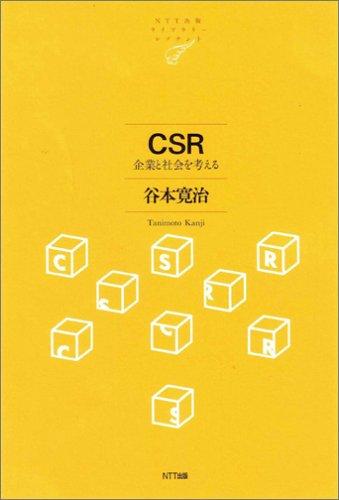CSR 企業と社会を考える