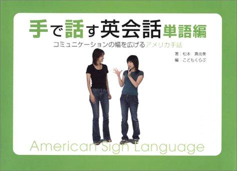 手で話す英会話 単語編―コミュニケーションの幅を広げるアメリカ手話