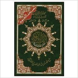 Tajweed Qur'an (Whole Qur'an, Medium Size) (Arabic Edition)