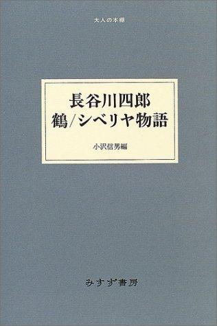 長谷川四郎鶴/シベリヤ物語