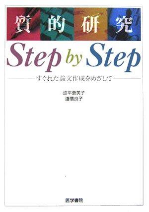 質的研究Step by Step―すぐれた論文作成をめざして