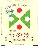 【精米】[数量限定] 山形県産 特別栽培米 無洗米 つや姫 2kg 平成24年産