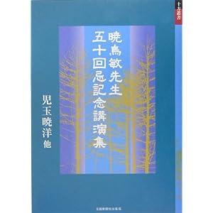 暁烏敏先生五十回忌記念講演集 (十方叢書)