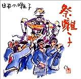 日本の囃子~祭り囃子