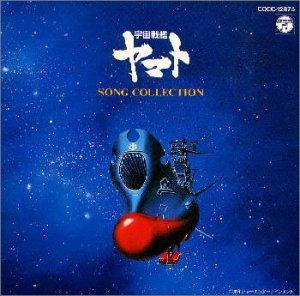 「宇宙戦艦ヤマト」ソング・コレクション