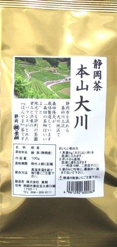 葉桐 静岡茶本山大川