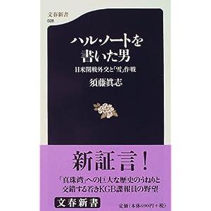 ハル・ノートを書いた男―日米開戦外交と「雪」作戦 (文春新書)