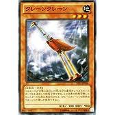 遊戯王カード 【クレーンクレーン】ST13-JPV06-N ≪スターターデッキ2013 収録≫