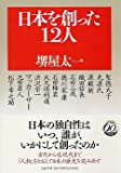 日本を創った12人 (PHP文庫)