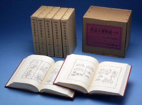 花道古書集成(全5巻セット) 第1期