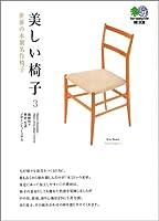 美しい椅子〈3〉世界の木製名作椅子 (エイ文庫)